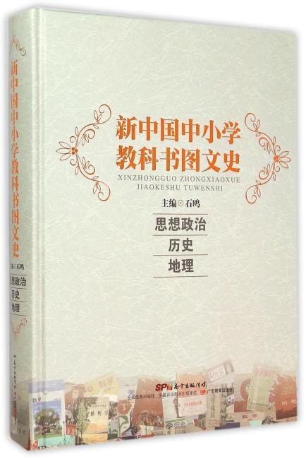 新中国中小学教科书图文史:思想政治/历史/地理