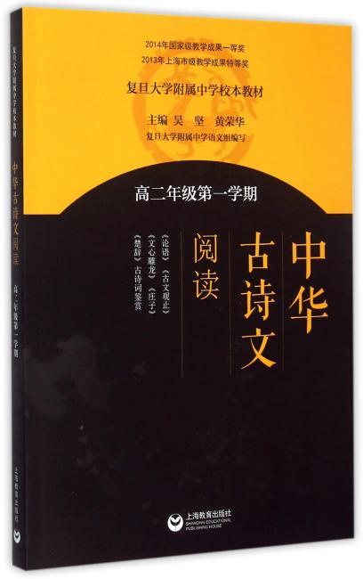《中华古诗文阅读》高二年级第一学期