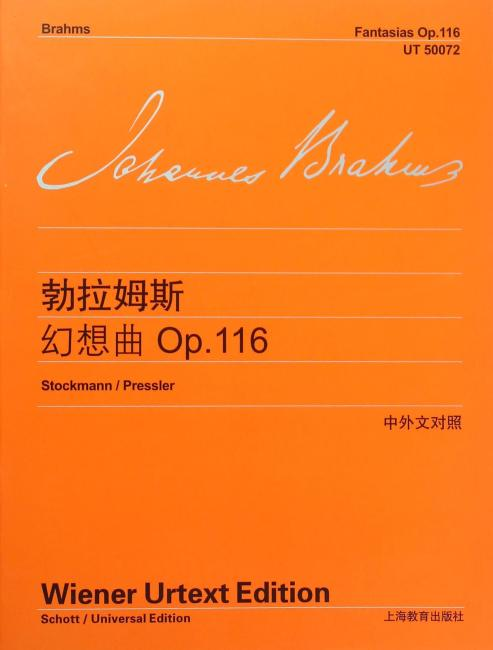勃拉姆斯幻想曲Op.116