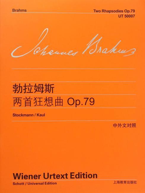 勃拉姆斯两首狂想曲Op.79
