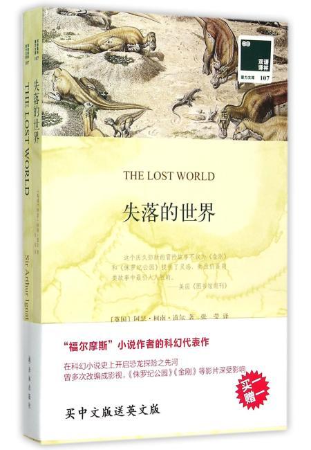 双语译林: 失落的世界