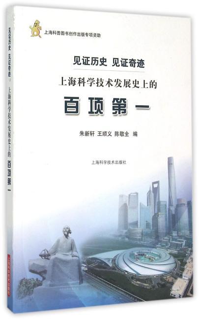 见证历史 见证奇迹 上海科学技术发展史上的百项第一