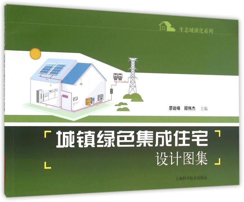 城镇绿色集成住宅设计图集