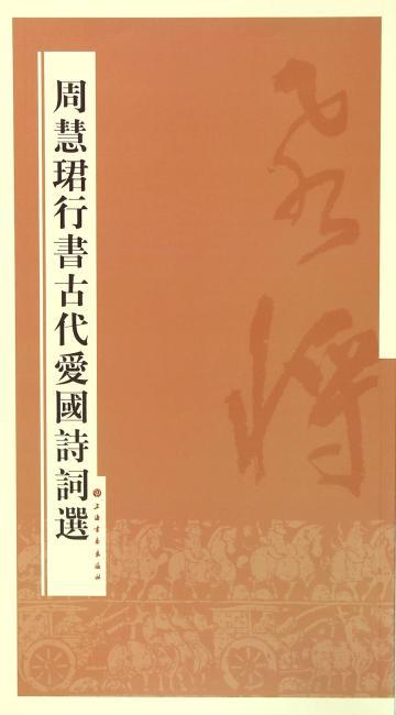 周慧珺行书古代爱国诗词选