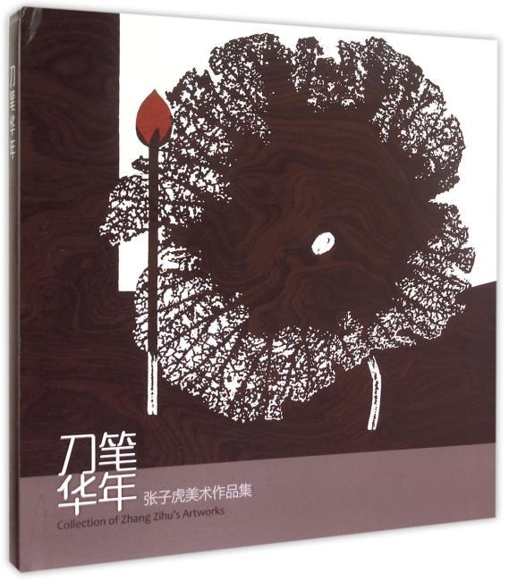 刀笔华年--张子虎美术作品集