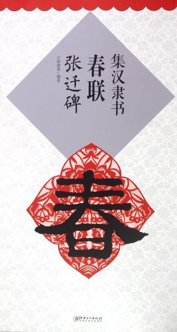 集 汉隶    书春联·张迁碑