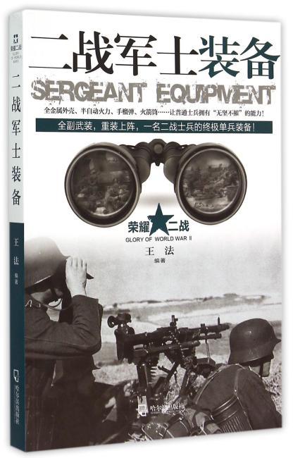 (荣耀二战)二战军事装备