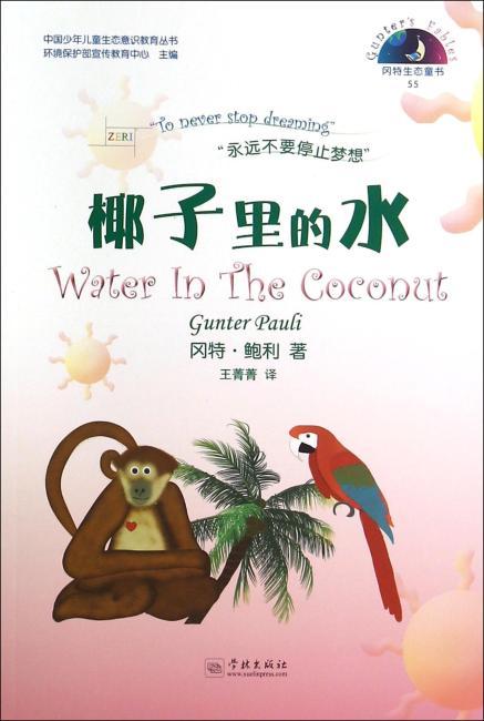 椰子里的水