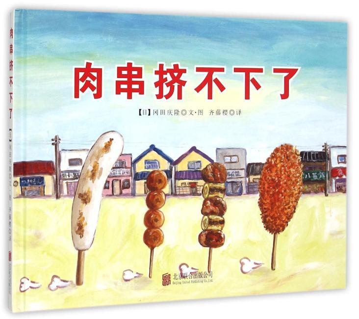 著名绘本作家冈田庆隆新作 肉串挤不下了