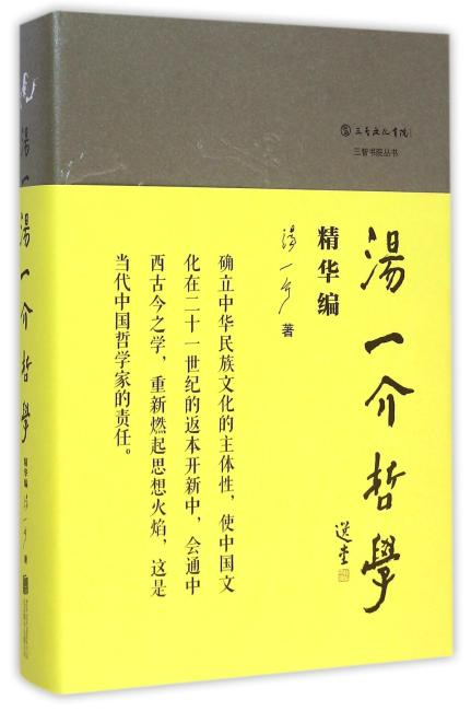 汤一介哲学(精华编)(著名学者乐黛云、王守常,作序推荐)