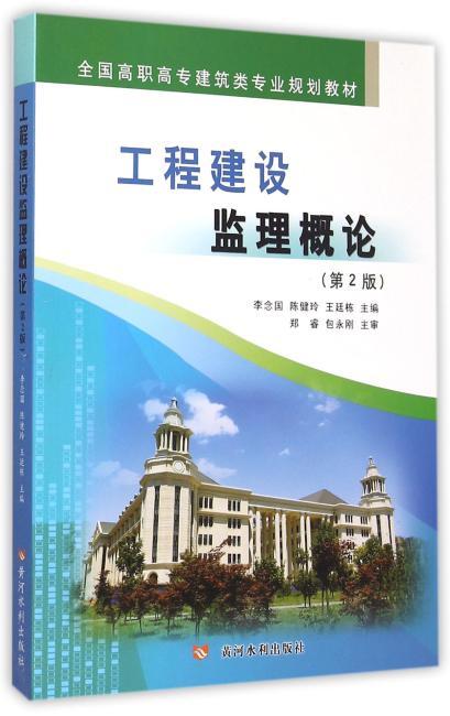 工程建设监理概论(第2版)(全国高职高专建筑类专业规划教材)