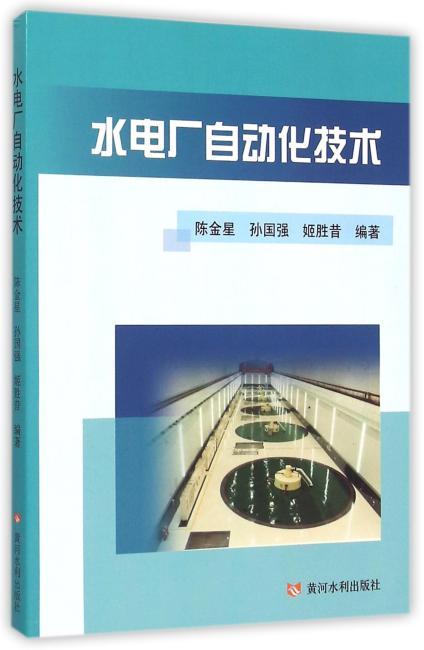 水电厂自动化技术