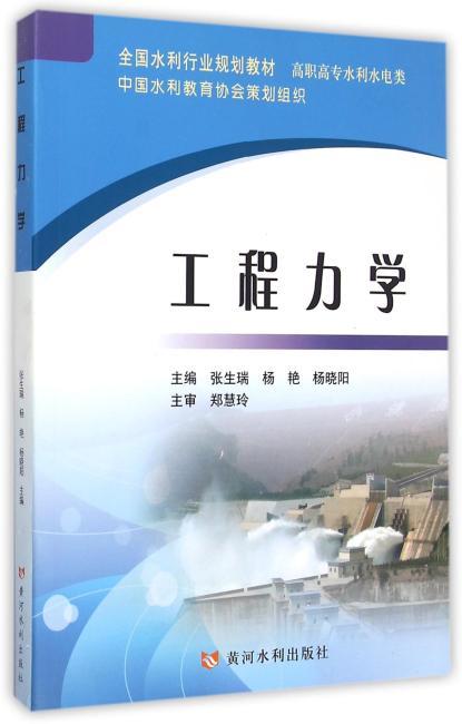 工程力学(全国水利行业规划教材)