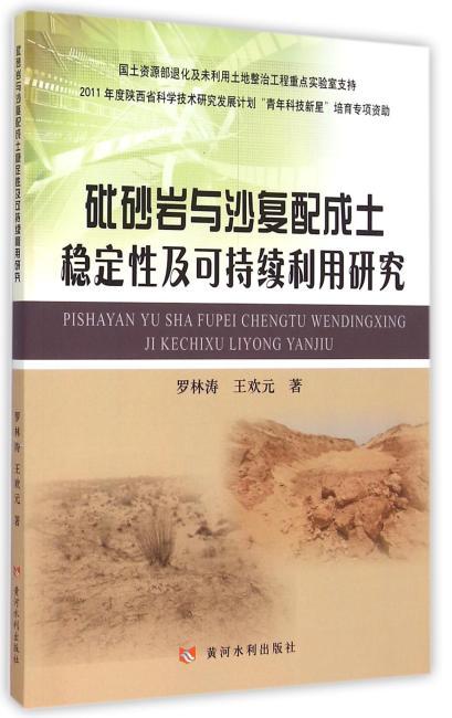 砒砂岩与沙复配成土稳定性及可持续利用研究