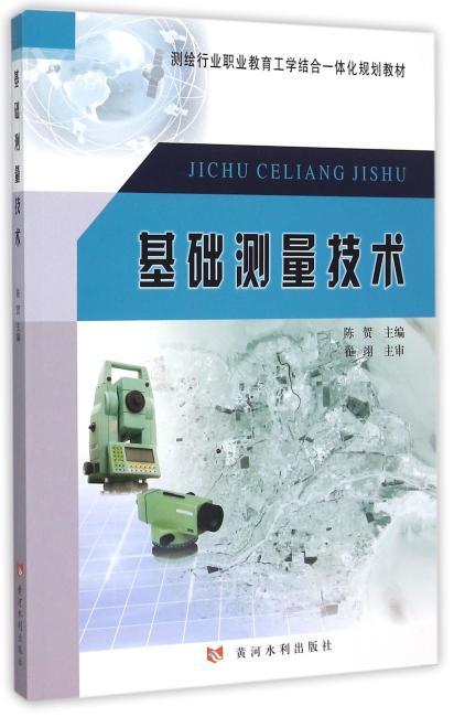 基础测量技术(测绘行业职业教育工学结合一体化规划教材)