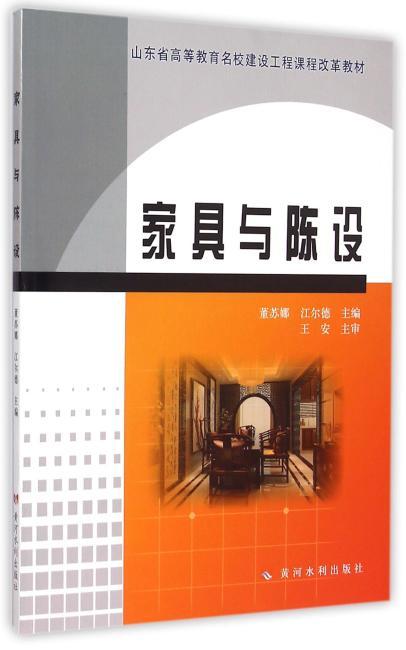家具与陈设(山东省高等教育名校建设工程改革教材)