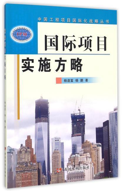 国际项目实施方略(中国工程项目国际化战略丛书)