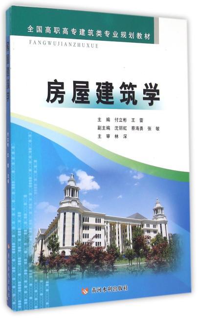 房屋建筑学(全国高职高专建筑类专业规划教材)