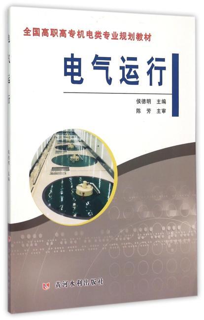 电气运行(全国高职高专机电类专业规划教材)