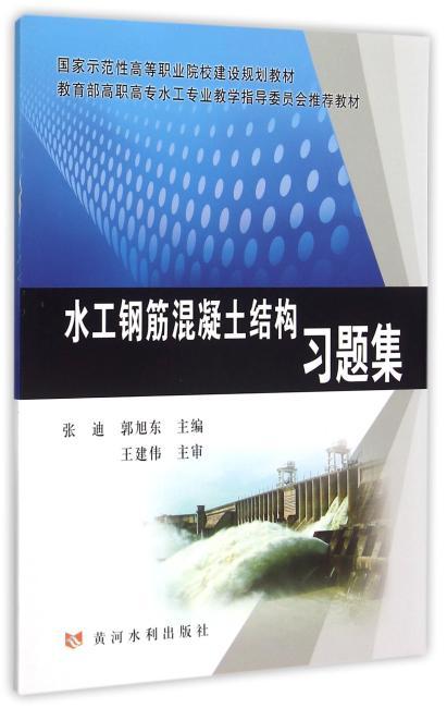 水工钢筋混凝土结构习题集(国家示范性高等职业院校建设规划教材)