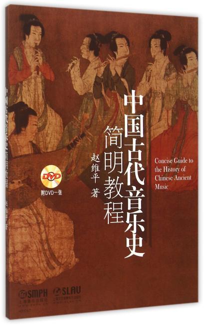 中国古代音乐史简明教程 附DVD一张
