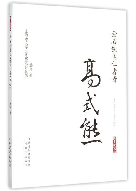 金石铁笔仁者寿·高式熊-海上谈艺录
