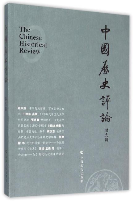 中国历史评论 第九辑