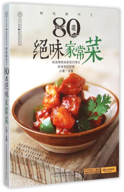 好吃停不了:80道绝味家常菜(汉竹)