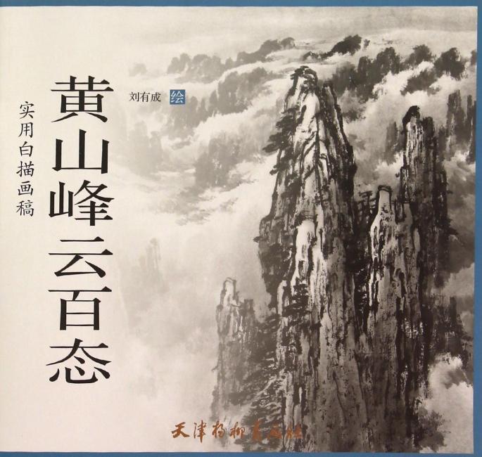 黄山峰云百态