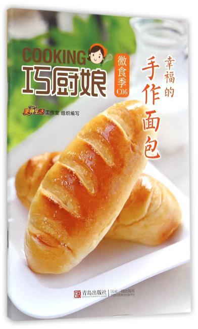 巧厨娘微食季:幸福的 手作面包(C06)