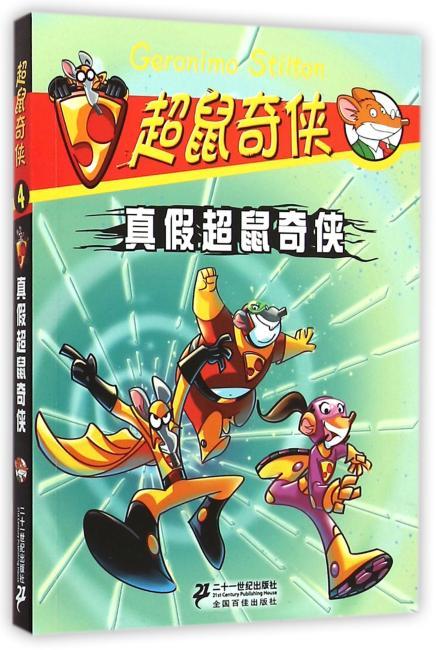 超鼠奇侠 4 真假超鼠奇侠