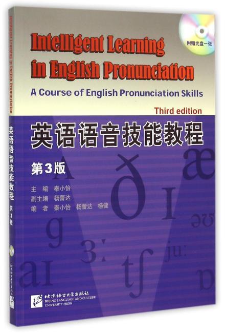 英语语音技能教程(第3版)(含1MP3)