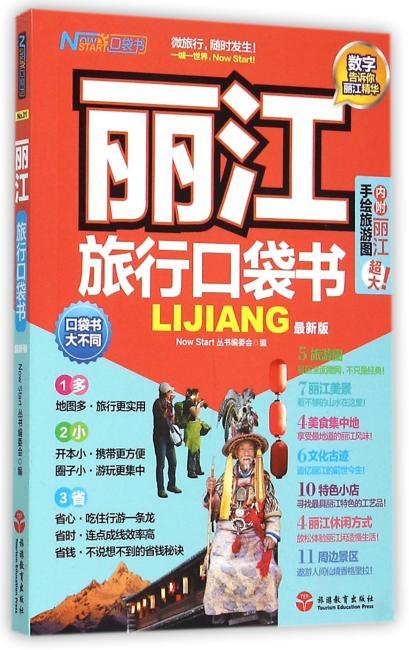 丽江旅行口袋书