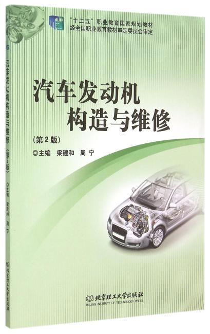 汽车发动机构造与维修(第2版)(十二五国规教材)