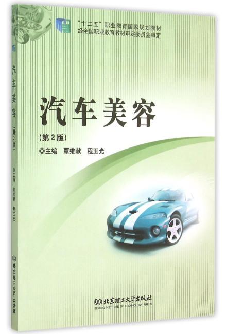 汽车美容(第2版)(十二五国规教材)