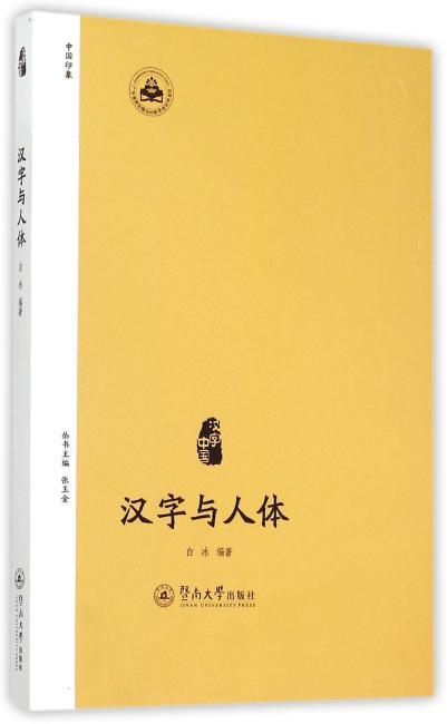 汉字与人体(汉字中国)