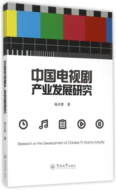 中国电视剧产业发展研究