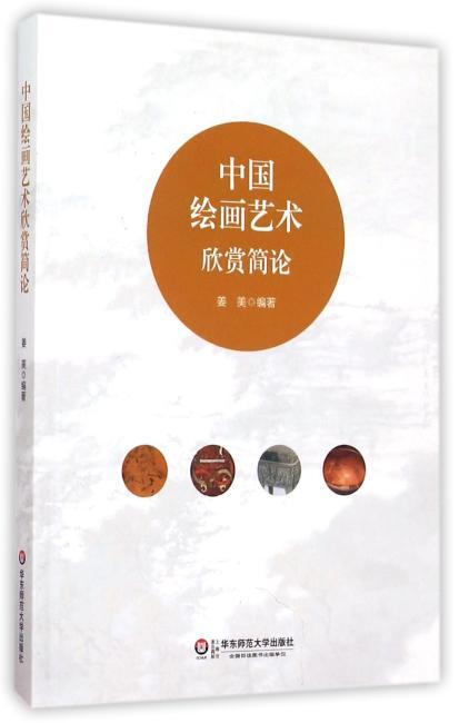 中国绘画艺术欣赏简论
