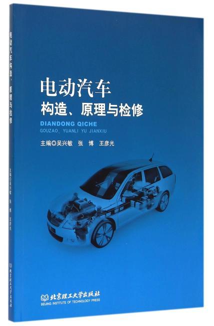 电动汽车构造、原理与检修