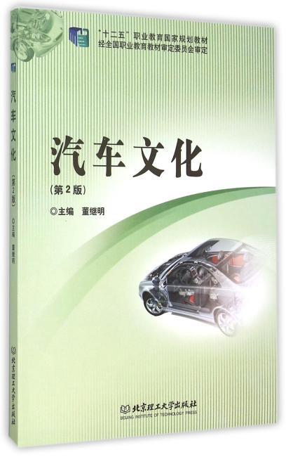 汽车文化(第2版)