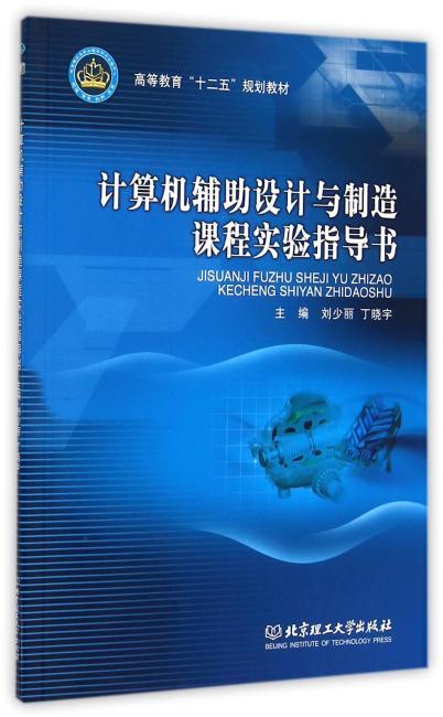 计算机辅助设计与制造课程实验指导书