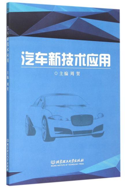 汽车新技术应用