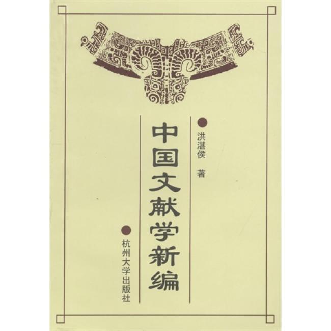 中国文献学新编 第2版
