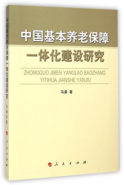 中国基本养老保障一体化建设研究