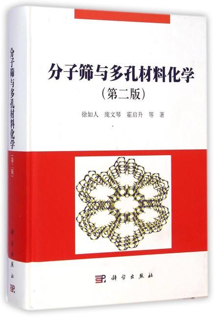 分子筛与多孔材料化学(第二版)