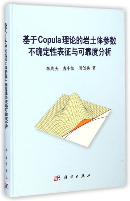 基于Copula理论的岩土体参数不确定性表征与可靠度分析