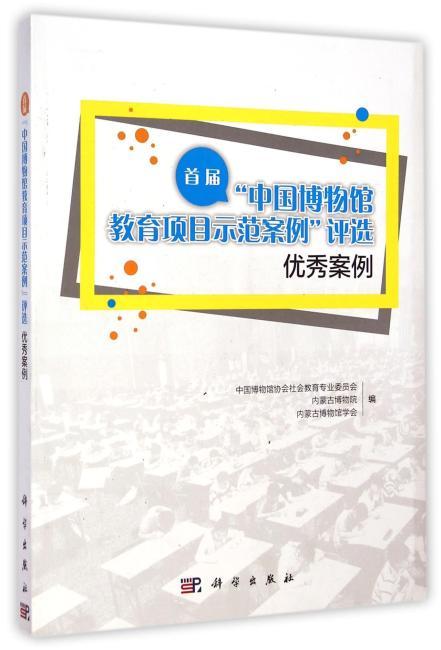 """首届""""中国博物馆教育项目示范案例""""评选优秀案例"""