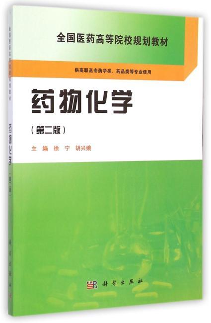 药物化学(第二版)(药学高职)