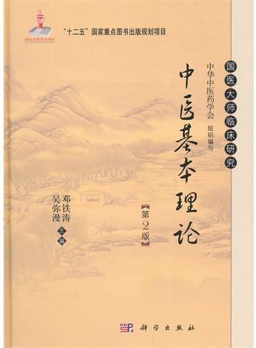 中医基本理论(第2版)