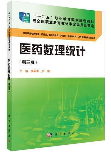 医药数理统计(第三版)(药学高职)